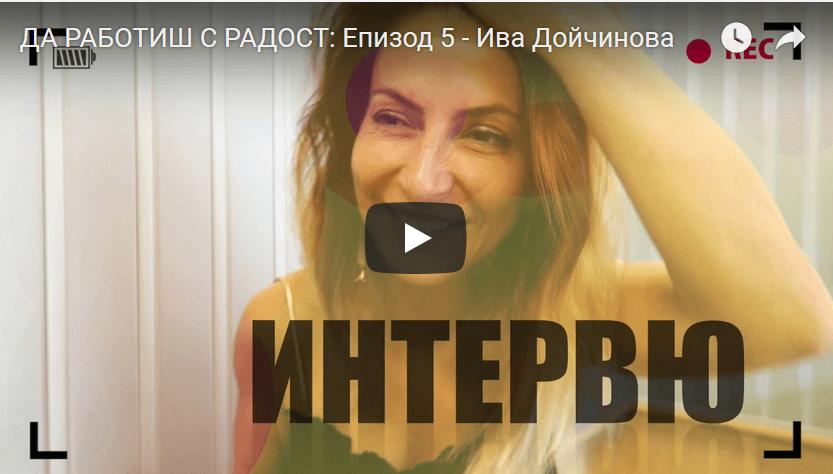 ДА РАБОТИШ С РАДОСТ: Епизод 5 – Ива Дойчинова