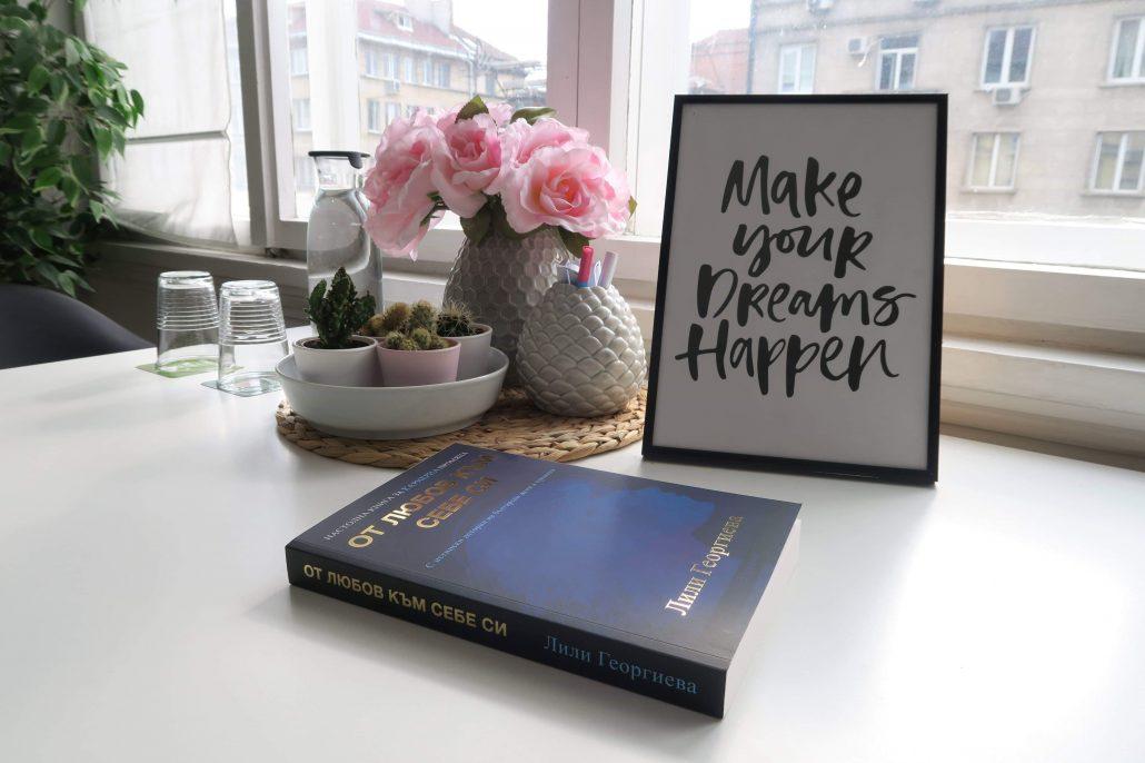 От гонене на бездушни цели към работа за твоите мечти